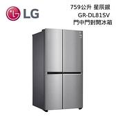 【結帳再折+分期0利率】LG 樂金 759公升 GR-DL81SV 門中門對開冰箱 超大容量 星辰銀 台灣公司貨