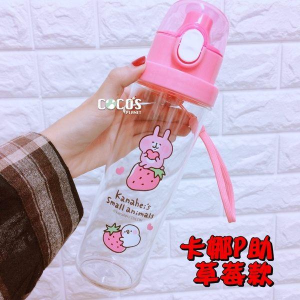正版 KANAHEI 卡娜赫拉的小動物 粉紅兔兔 P助 運動水壺 冷水壺 隨身水壺 草莓款 COCOS TR123