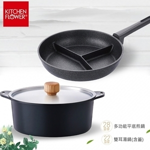 【韓KITCHEN FLOWER】22cm不沾湯鍋+28cm三格平底鍋