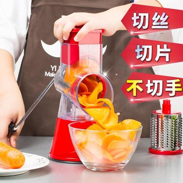 擦絲器刨絲器多功能切菜器滾筒插切絲器家用馬鈴薯絲切絲器廚房神器 露露日記