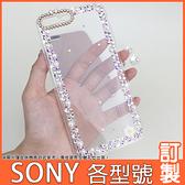 SONY Xperia5 10 III 1iii 10+ XZ3 XA2 Ultra XZ2 L3 小雛菊邊鑽殼 手機殼 水鑽殼 訂製