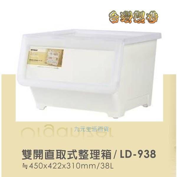 【九元生活百貨】 聯府 LD-938 雙開直取式整理箱/38L LD938 置物箱