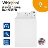 【24期0利率+基本安裝】Whirlpool 惠而浦 CAE2765FQ 9公斤 投幣式直立洗衣機 白色