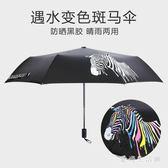 雨傘 折疊遮陽傘防紫外線女個性全自動晴雨兩用創意潮流 AW5236『愛尚生活館』