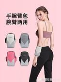 手腕包跑步手機袋臂包運動臂套手臂套男女通用健身裝備包腕包臂袋 檸檬衣舍