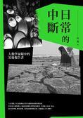(二手書)日常的中斷:人類學家眼中的災後報告書