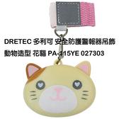 DRETEC 多利可 安全防護警報器吊飾 動物造型 花貓 PA-115YE 027303