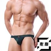 男士T褲低腰性感運動緊身U凸露臀內褲莫代爾雙丁褲男【左岸男裝】