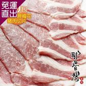 那魯灣 台灣肩胛梅花豬肉切片 10包300g/包【免運直出】