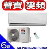 SAMPO聲寶【AU-PC36D/AM-PC36D】分離式冷氣