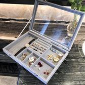 首飾盒首飾收納盒手飾品飾品耳環戒指防塵少女心結婚禮物 伊莎公主