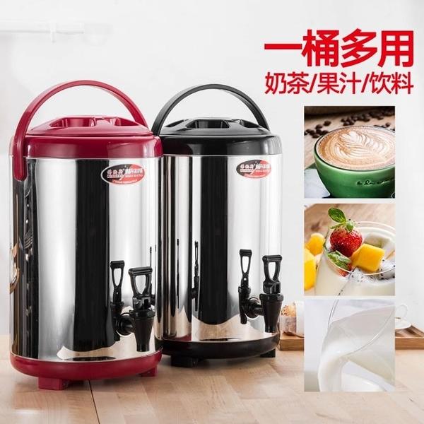 奶茶桶-不銹鋼保溫桶奶茶桶咖啡果汁豆漿桶商用8L10L12L雙層保溫桶奶茶店【星際小舖】