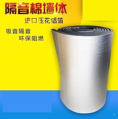 帶鋁箔2cm隔音棉牆體ktv錄音吸音棉室內下水管保溫隔熱材料消音棉 萬寶屋
