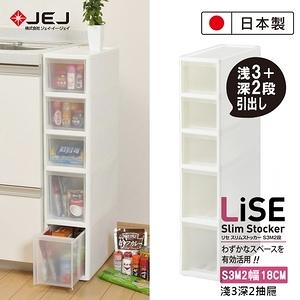 日本JEJ SLIM系列 小物隙縫抽屜櫃-18公分寬 S3M2