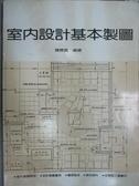 【書寶二手書T9/設計_WDD】室內設計基本製圖革新版6/e_陳德貴