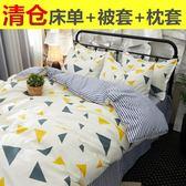 床單單件學生宿舍三件套1.2米單人床上用品純棉被單被套1.5m雙人 可可鞋櫃