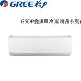 汰舊換新+貨物稅補助最高5仟元GREE格力10-12坪新精品冷專變頻分離式一對一冷氣GSDP-63CO基本安裝