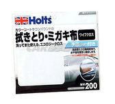 【愛車族購物網】Holts 高級擦車巾