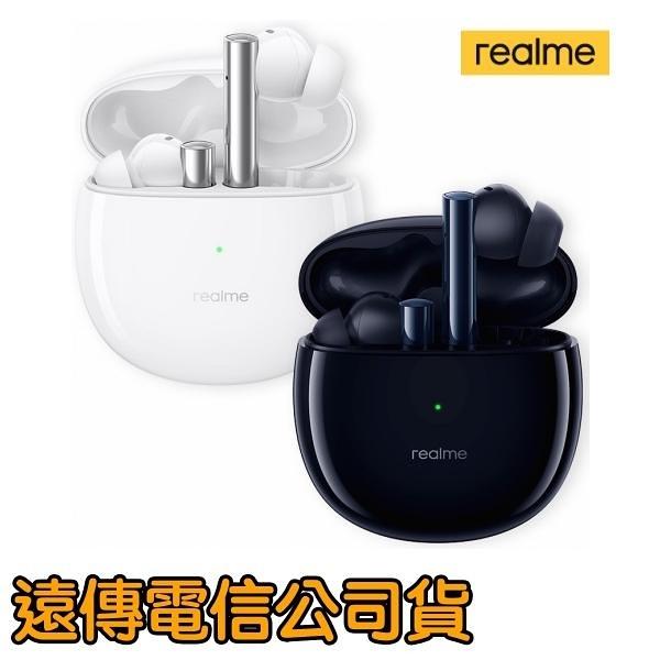 免運費【含稅附發票】Realme Buds air2 真無線主動降噪藍牙耳機 【遠傳電信盒裝】台灣公司貨