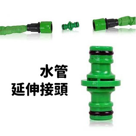 高壓彈力伸縮水管延伸接頭 水管延長接頭 水管連接器 超級連接頭 無限延伸 《Life Beauty》