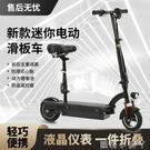 迷你電瓶車鋰電池電動滑板車摺疊電動車成人男女兩輪小型代駕代步 NMS蘿莉新品