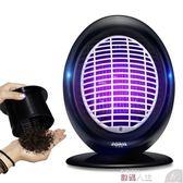 滅蚊燈家用室內一掃光插電靜音無輻射嬰兒吸入電擊式捕驅滅蚊神器 數碼人生