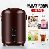 奶茶桶 6L 商用奶茶桶304不銹鋼冷熱雙層保溫保冷湯飲料咖啡茶水豆漿桶10L升 MKS卡洛琳