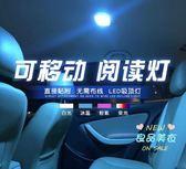 汽車吸頂燈 汽車閱讀燈led車內燈后備箱室內車載照明后排車頂內飾吸頂燈改裝 2色
