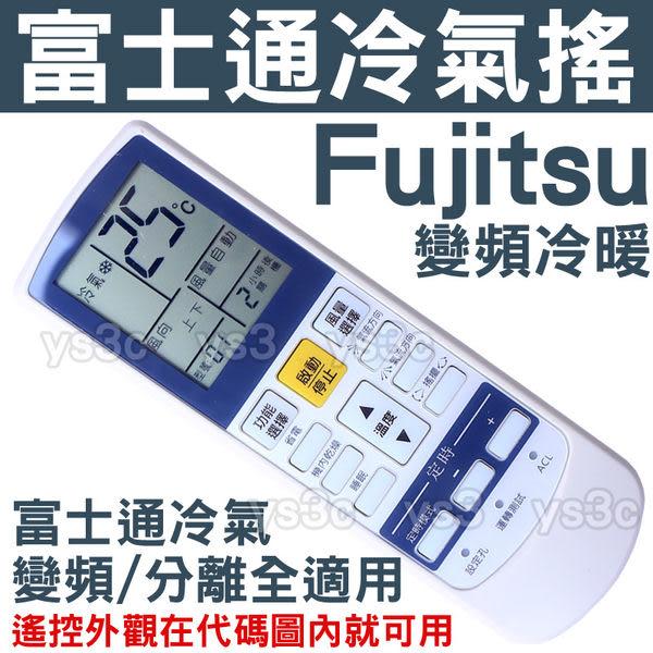 Fujitsu 富士通冷氣遙控器 (38合1) 富士通變頻冷暖分離式冷氣遙控器