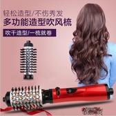 熱風梳 熱風梳自動捲髮梳 專業電吹風梳大捲髮燙髮器  【快速出貨】