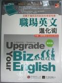 【書寶二手書T3/語言學習_ZBY】職場英文進化術-菁英篇_Quentin Brand