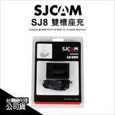 SJCAM 原廠配件 SJ8 雙槽座充 雙充 雙座充 充電器 座充 USB 公司貨★可刷卡★ 薪創數位