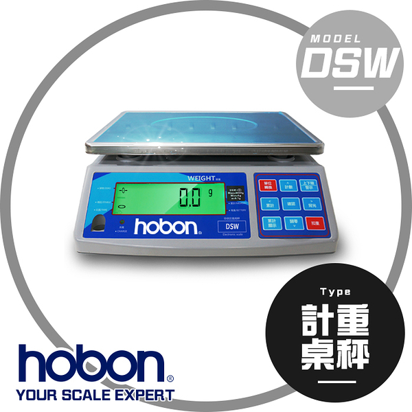 hobon 電子秤 DSW新型計重秤 充電式、超大字幕