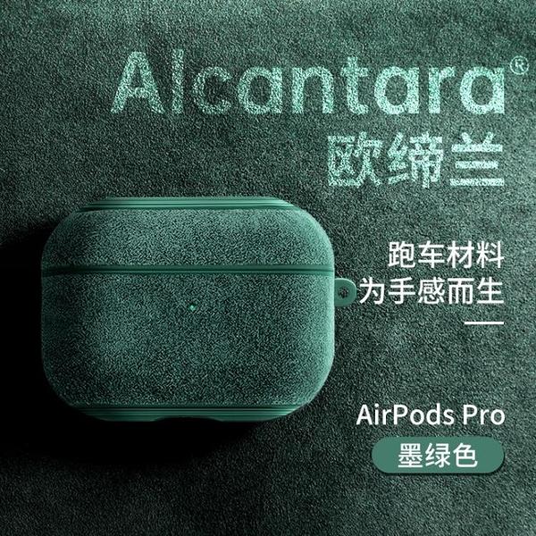 藍芽耳機套 蘋果AirPods保護套2代通用AirPodsPro無線藍芽耳機盒airpods3軟殼 優拓