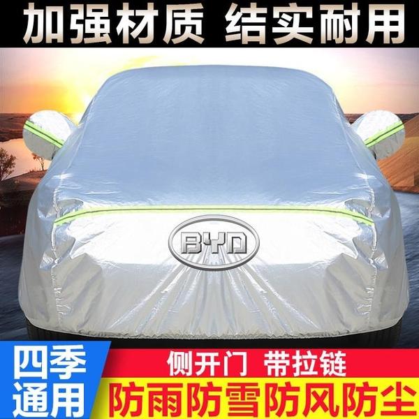 比亞迪F3車衣S6 G3 G6 L3 S7 G5速銳車衣秦宋汽車防曬防雨衣