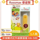 Rossmax優盛醫學 非接觸式紅外線額溫槍 HA500*愛康介護*