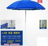 太陽傘遮陽傘戶外