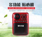 收音機老人迷你小音響便攜播放器隨身聽插卡音箱充電池 【店慶8折促銷】