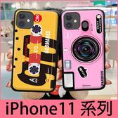 【萌萌噠】iPhone 11 Pro Max 網紅情侶款 復古相機 磁帶保護殼 iPhone11 全包邊磨砂軟殼 手機殼 手機套