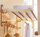 歐式金色毛巾架浴巾架太空鋁浴室掛件套裝衛浴置物架衛生間毛巾掛