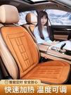 【清簡嚴選】汽車加熱坐墊 冬季單片短毛絨車載12v電熱墊座墊通用座椅車用墊子