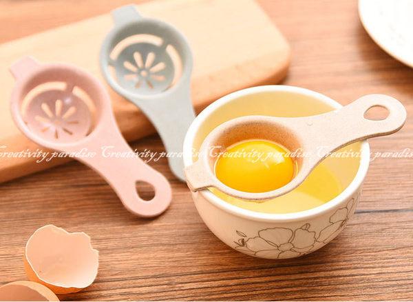 【小麥蛋清分離器】韓系北歐環保無毒小麥秸稈 蛋黃蛋白分蛋器 雞蛋液過濾 輕鬆打蛋餐具