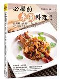 必學的泰國料理!:從海鮮、肉類、主食、甜品,CC老師教你快樂學泰菜