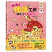 神奇的便便工廠:食物的奇妙旅程 童夢館  (購潮8)