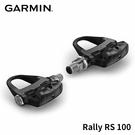Garmin Rally RS100 踏板式功率計