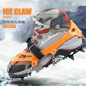 新款帶加強板防滑鞋套不銹鋼鍊攀冰攀巖登山防滑安全12齒冰爪雪爪 芊惠衣屋