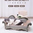 貓抓板沙發款貴妃榻豪華大號貓爬架貓窩立式貓磨爪玩具貓咪用品
