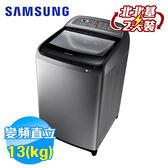 SAMSUNG 三星 便利手洗板 13公斤 洗衣機 WA13J5750SP/TW