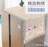 冰箱防塵罩路氏蕾絲刺繡冰箱巾單開對雙開門冰箱防塵罩雙層加厚洗衣機蓋 麥吉良品