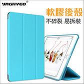 New iPad 2 3 4 air 2 pro 9.7吋 超薄 智慧休眠 三折 支架 平板皮套 軟膠底殼 防摔 平板保護套